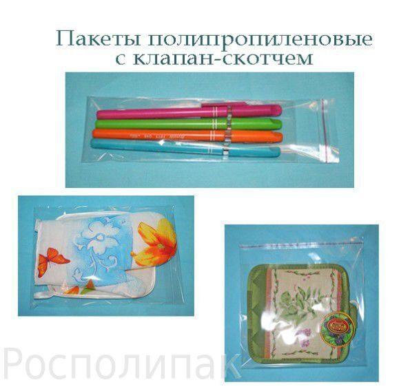 подарочная упаковка пакет прозрачный со скотчем